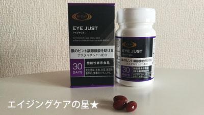 [ライザップ]のサプリ「EYE JUST(アイジャスト)」で「疲れ目」をケア!リアルな効果を口コミ