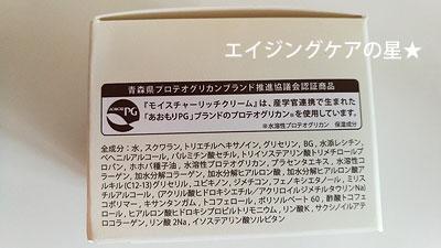 「[エミーノボーテ]モイスチャーリッチクリーム」の全成分は?