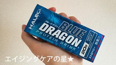 [HALEO]BLUE DRAGON(ブルードラゴン)