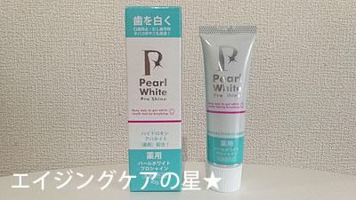 薬用パールホワイトプロシャイン(歯磨き粉)の使い方、白くなる?などを口コミ