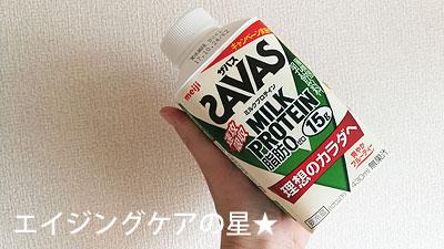 [サバス]ミルクプロテイン