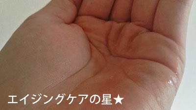 【[医薬部外品]澄肌美白化粧水】の口コミ