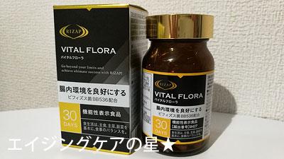 [ライザップ]バイタルフローラ(腸内環境サプリメント)で、腸活した口コミ