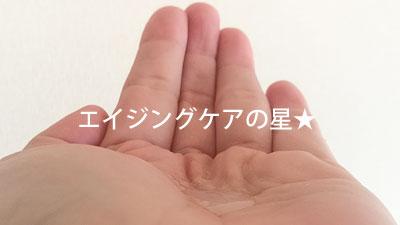 [POLA]B.A セラム レブアップの口コミ。使い方、今までの化粧品に「+α」できる効果は?