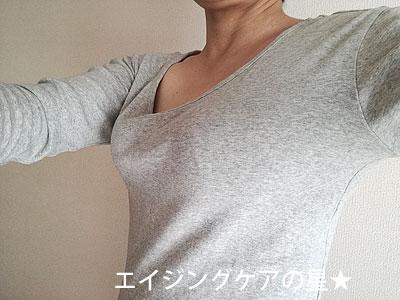 [ラディアンヌ]リフトアップブラ(ロータスフラワー)で育乳!効果は?口コミ