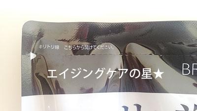 ブライトエイジ【医薬部外品】の口コミ!使用感をレビュー