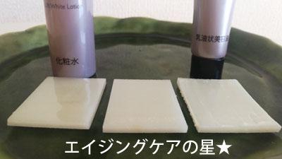 ブライトエイジの化粧水と乳液状美容液の保湿力がすごっ