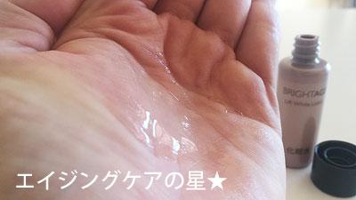 リフトホワイトローション(化粧水)の口コミ