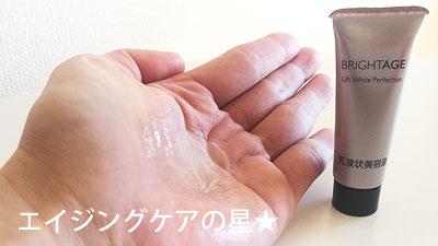 リフトホワイトローション(化粧水)の使い方