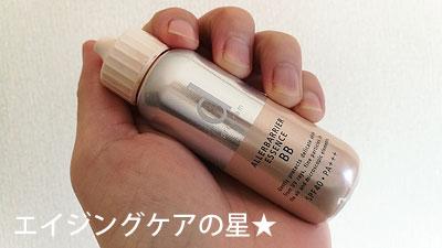 アレルバリアエッセンスBBの口コミ<日焼け止め+花粉+艶肌>