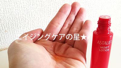 [アスタリフト]モイストローション(化粧水)の使用感を口コミ