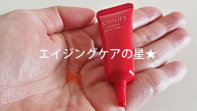 [アスタリフト]エッセンスデスティニー(美容液)の使用感を口コミレビュー