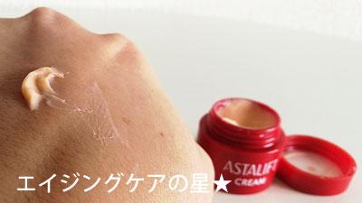 [アスタリフト]クリームの使用感を口コミレビュー