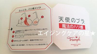 トリンプ「天使のブラ 魔法のハリ感450」を40代にすすめる【3つの理由】