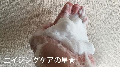 [肌ラボ]極潤 ヒアルロン洗顔フォームの口コミレビュー
