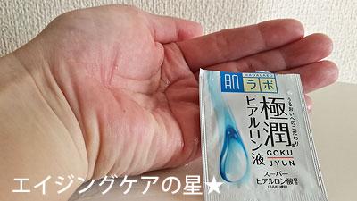 [肌ラボ]極潤 ヒアルロン液(化粧水)の使用感レビュー
