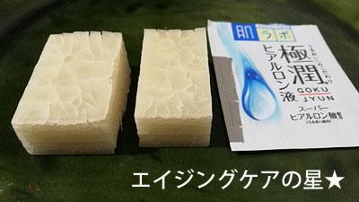[肌ラボ]極潤 ヒアルロン液(化粧水)のうるおい力は?