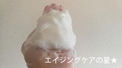 [DHC]薬用洗顔パウダーの口コミレビュー