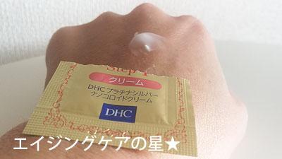 [DHC]プラチナシルバーナノコロイドクリームの口コミレビュー