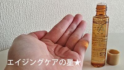 ラグジュアリー・デ・エイジ リフティングローションV(化粧水)の口コミレビュー