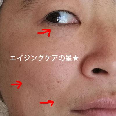 【お試し8日目】アスタリフト