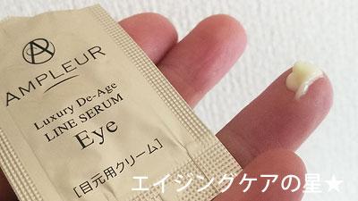 ラグジュアリー・デ・エイジ ラインセラム アイEX(目もと専用クリーム)の口コミレビュー
