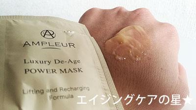 ラグジュアリー・デ・エイジ パワーマスク(マッサージ・パック)の口コミレビュー