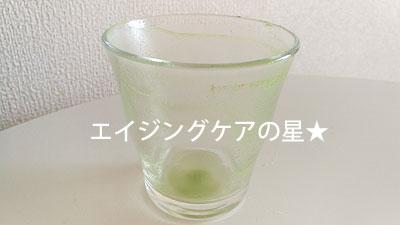 「めっちゃぜいたくフルーツ青汁」の飲み方