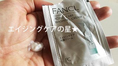 [ファンケル]エイジングケア 洗顔クリームの口コミレビュー