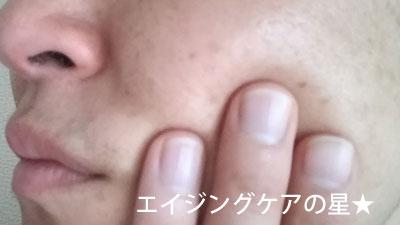 ほうれい線の化粧品【偽口コミ】を見破る術と112効果を自顔を試してすすめる【8選】