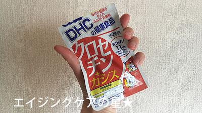 [DHC]クロセチン+カシスの使用感を口コミレビュー