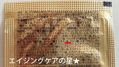 リッツリバイバルゴールデンナイトジェリーEX(ジェリー状美容液)の口コミレビュー