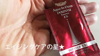 アクアインダーム導入※1エッセンスEX [導入※1美容液] の口コミレビュー