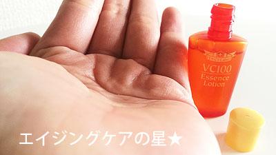 VC100エッセンスローション [ビタミンC※2配合化粧水]の口コミレビュー
