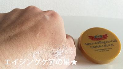 .[NEW]アクアコラーゲンゲル エンリッチリフトEX [多機能保湿ゲル] の口コミレビュー