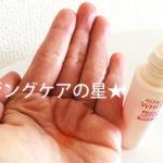 [アスタリフトホワイト]ブライトローション(美白化粧水)の口コミレビュー
