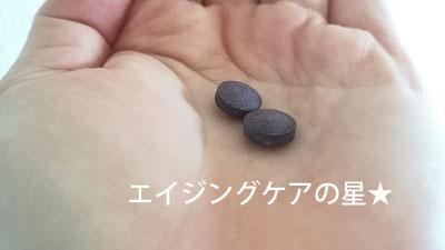1.[小林製薬]ブルーベリー ルテイン メグスリノ木を飲んで口コミレビュー