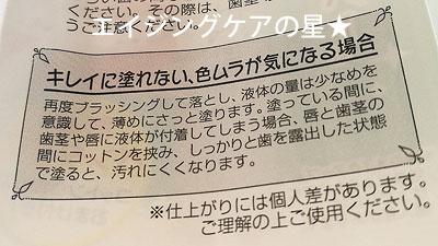 【使用中】ププレ 歯のマニュキュア