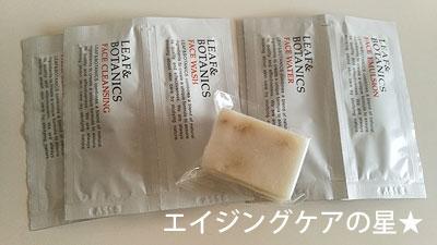 [松山油脂]リーフアンドボタニクス(MEBUKI)の使用感を口コミ