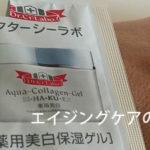 [ドクターシーラボ]薬用アクアコラーゲンゲル美白EXの使用感を口コミ