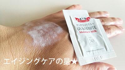[ドクターシーラボ]UV&WHITEモイスチャーミルク50+の使用感を口コミ