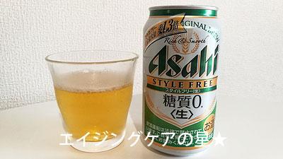 [アサヒ]スタイルフリーvsパーフェクト!まずい?糖質ゼロ×ノンアルじゃないビール(発泡酒)を比較