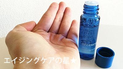 サエル ホワイトニング ローション コンセントレート(薬用美白化粧水)の口コミレビュー