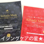「輝肌マスク」「美輝肌マスク」の違いは?成分を比較