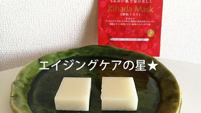 実験して分かった「輝肌マスク」の保湿力