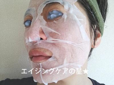 「美輝肌マスク」の口コミレビュー