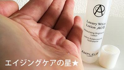 ラグジュアリーホワイトローションAO Ⅱ(化粧水)のレビュー