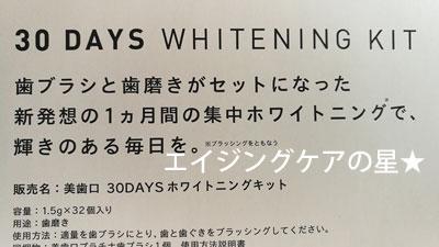 美歯口 30daysホワイトニングキットとは?