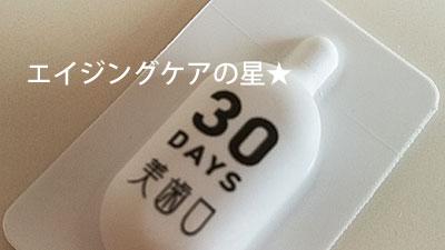 防腐剤なし!美歯口は、1回ごとの使い切り歯磨き粉
