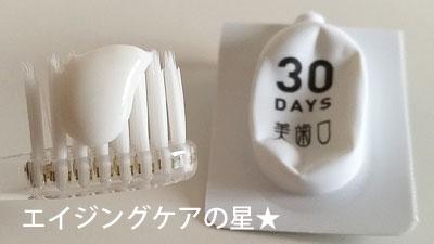 美歯口 30daysホワイトニングキットの効果は?30日間の口コミ